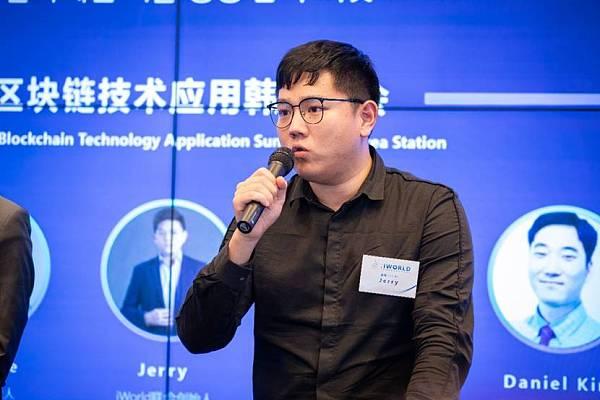 IWORLD区块链技术应用韩国首尔站 重新定义区块链技术应用领域的无限可能-铕银财经
