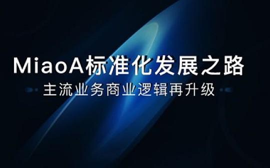 MiaoA严格化发行人准入标准下 再落新场景