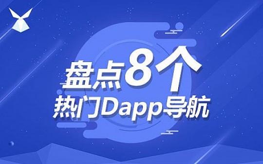 Dapp回暖这8个Dapp导航了解一下