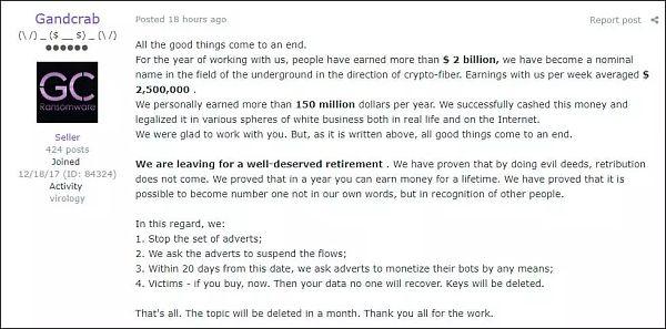 """一年""""赚""""百亿 勒索病毒制造者宣告""""退休"""""""