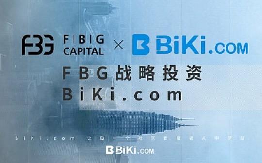 获顶级资本FBG战略投资 BiKi交易所能否借此异军突起?