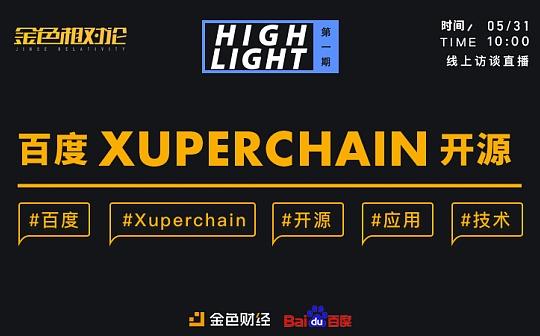 金色相对论之High-Light:百度XuperChain开源