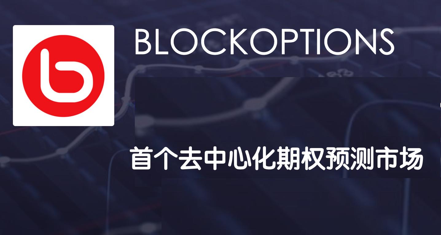 [ICO评级简讯]BlockOptions区块链结合二元期权?风险和创新并存