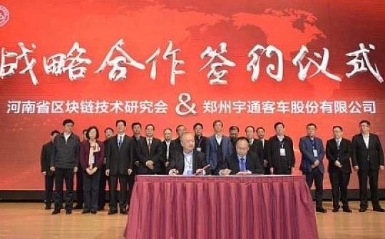 重磅丨CyberVein数脉链与河南省区块链技术研究会达成战略合作