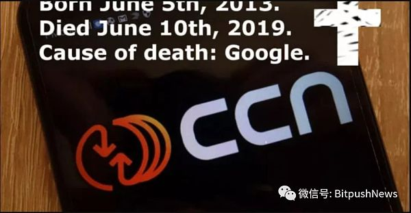 区块链媒体CCN即将关闭 死因:谷歌