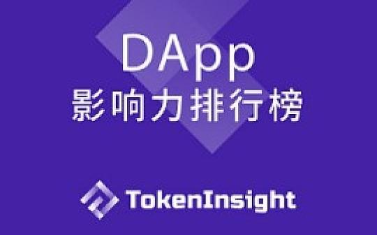 2019 年第 23 周 DApp 影响力排行榜 | TokenInsight