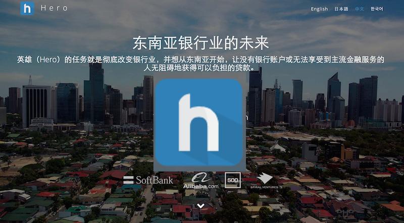 重磅!阿里巴巴、软银投资的东南亚明星公司HERO开始ICO