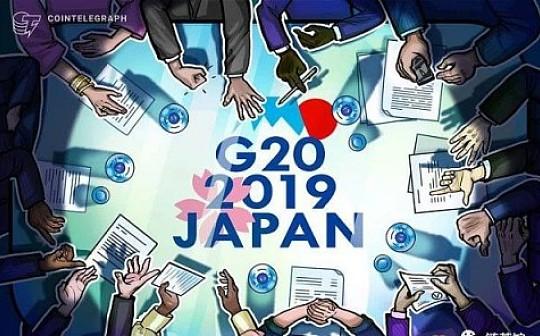 G20:就加密货币和AML/CFT达成新协议?隐私和反洗钱如何取舍?