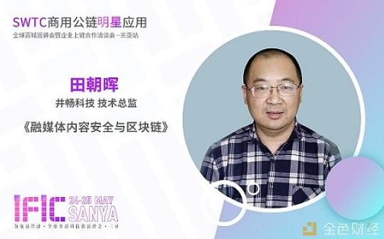 百城巡讲—田朝晖先生谈融媒体内容安全与区块链