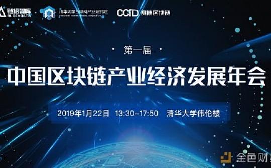 重磅丨CyberVein荣登2018中国区块链百强榜 链接实体 预见未来