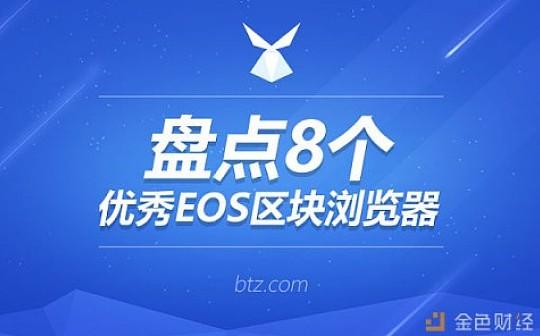EOS区块链浏览器合集