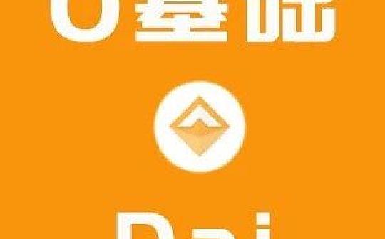 区块链上也可以310借钱 一文看懂以太坊上的最大稳定币Dai | 白话区块链入门142