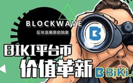 起底BIKI:揭秘这场平台币价值革新