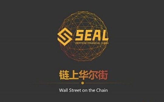 Seal项目简介