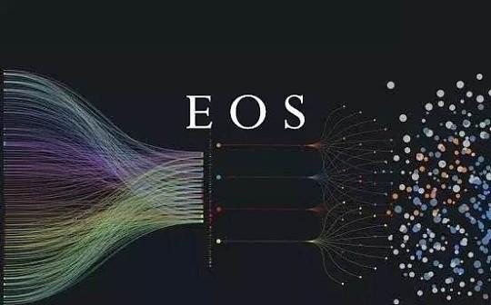EOS 75%交易是机器人刷的? 超级节点:不影响EOS价值