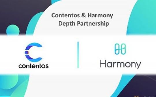 """科斯链Contentos""""一键开启""""内容创作 解决Harmony增量难题"""