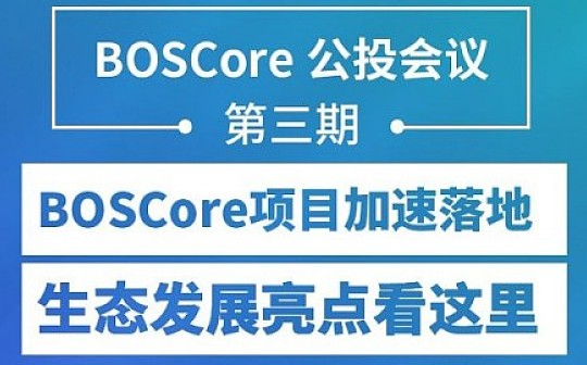 提案会议第三期:BOSCore项目加速落地 生态发展亮点看这里