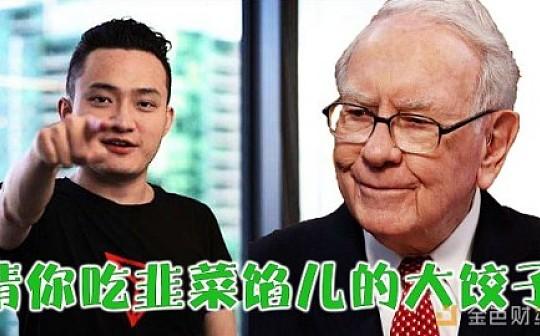 不吃了  孙宇晨取消和巴菲特3000万天价午餐