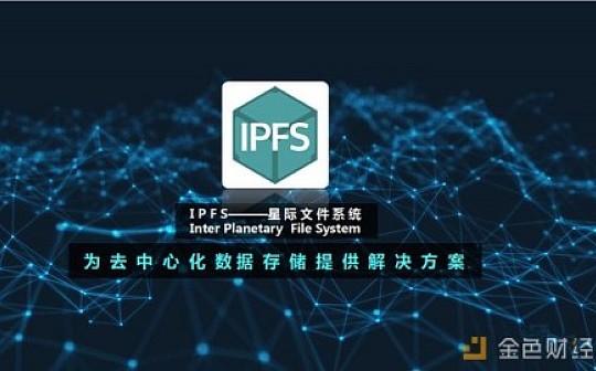 互联网颠覆者----IPFS