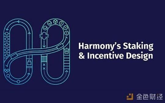 Harmony的抵押和激励机制