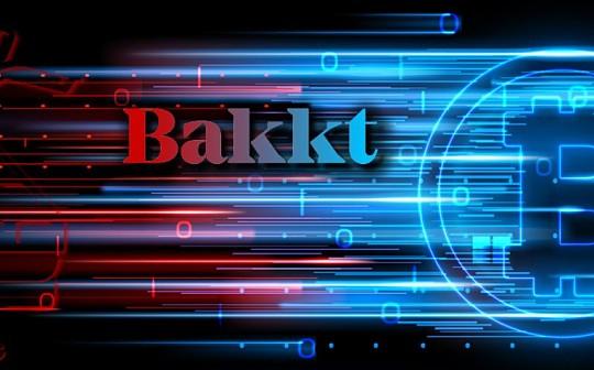 Bakkt测试在即 超级牛市的帷幕正式拉开   Fun Twitter