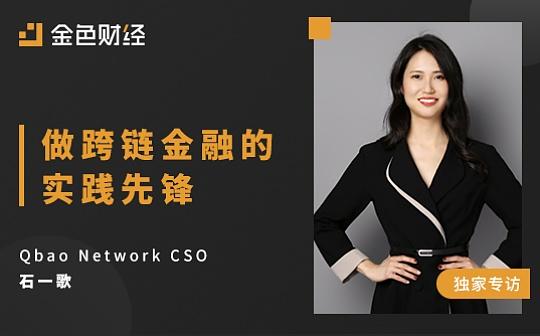 Qbao Network钱包:做跨链金融的实践先锋
