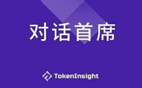 币安何一DEX专访观点精编 | TokenInsight 对话首席