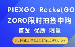 PIEXGO RocketGo首期首发项目ZORO 限时抽签申购