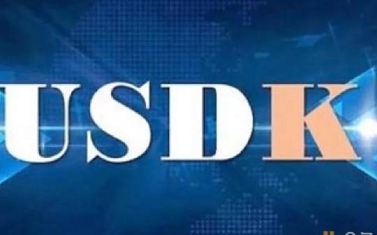 站在风口下的USDK将如何革新稳定币生态?