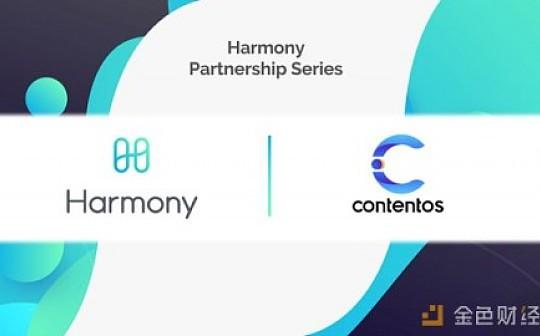 Harmony合作伙伴系列:Harmony × Contentos