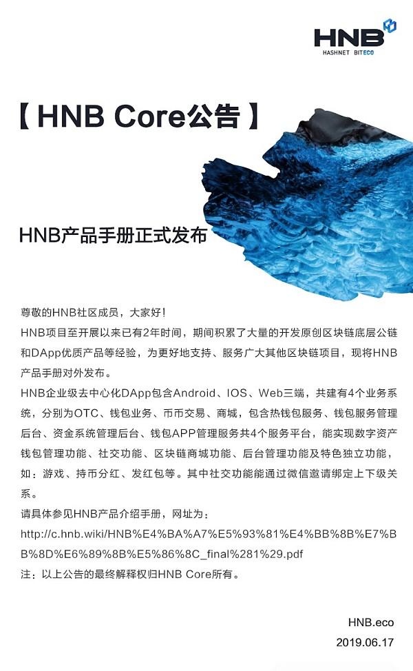 HNB产品手册发布 去中心化DApp包含三端和4个系统