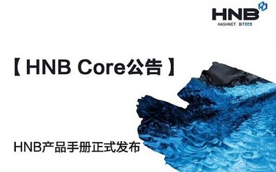 HNB产品手册正式发布