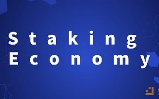 详解热门Staking Economy项目:EOS、Cosmos