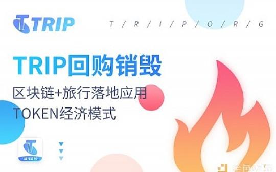 区块链旅行Trip.org首次回购销毁9千万枚TRIP 开盘暴涨700%