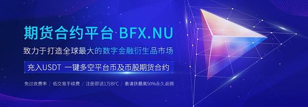 BFX.NU平台币推出 开放BFX Token私向募集