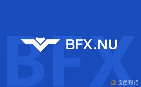 新起点新开始 BFX.NU平台币正式推出