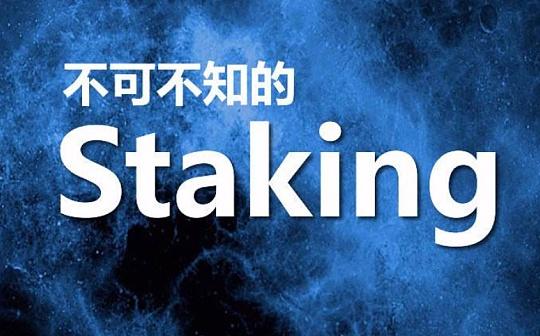 Staking与POS关系几何?Staking Economy本质是?