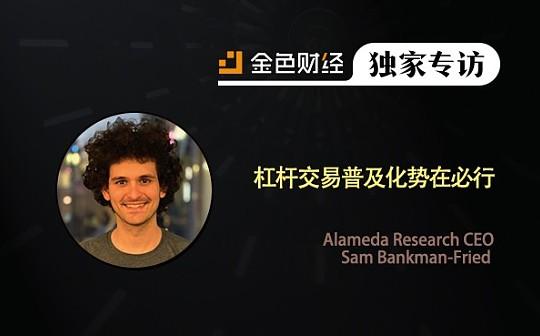 Alameda Research CEO Sam Bankman-Fried:杠杆交易普及化势在必行