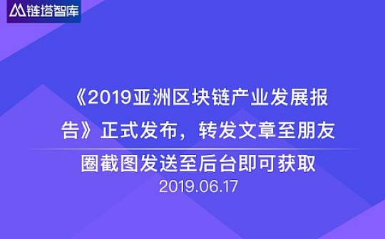 解读 | 《2019亚洲区块链产业报告》发布  附下载方式