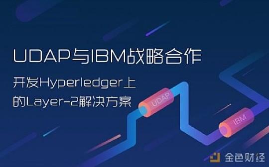 UDAP与IBM战略合作 开发Hyperledger上的Layer-2解决方案