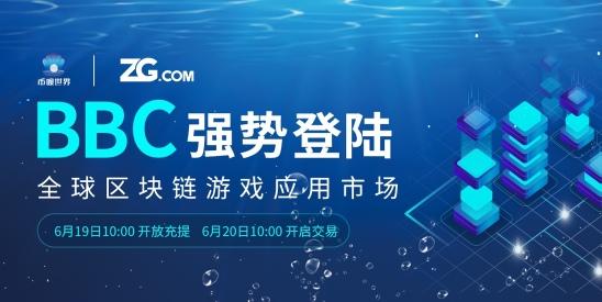 BBC将于6月20日10:00正式上线ZG.com