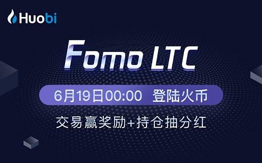 火币推出Fomo LTC活动 参与瓜分LTC现货每日50%手续费收入