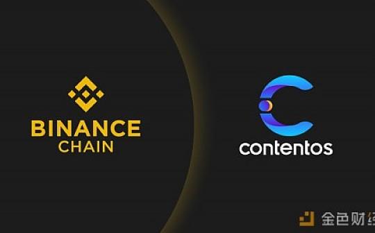科斯链Contentos加入币安链 强强联手探索内容新生态