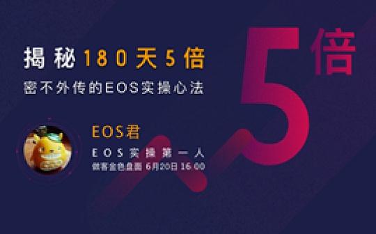揭秘 180天5倍密不外传的EOS实操心法