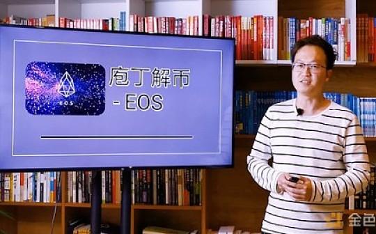 《庖丁解币》N0.42:EOS如何崩盘?