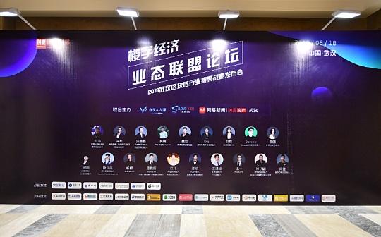 网易房产、武昌创业中心携手索渭传媒 打造第一个武汉区块链创业Club