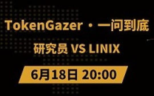 TokenGazer《一问到底》  第48期:研究员 VS LINIX