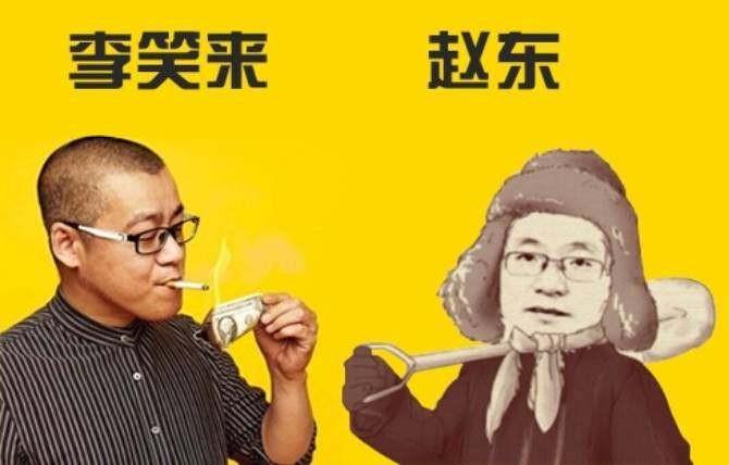 李笑来微博讨债赵东 借币伤感情