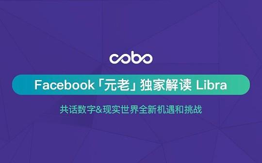 Facebook元老解读:Libra将如何改变全球金融格局