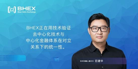 BHEX:以BlueHelix为技术基础 面向区块链金融体系下的对立与统一关系
